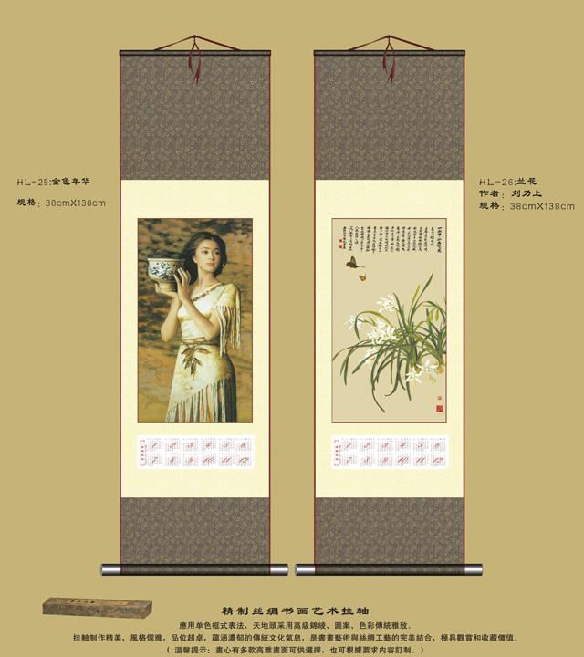 丝绸字画挂历(可专业定织)