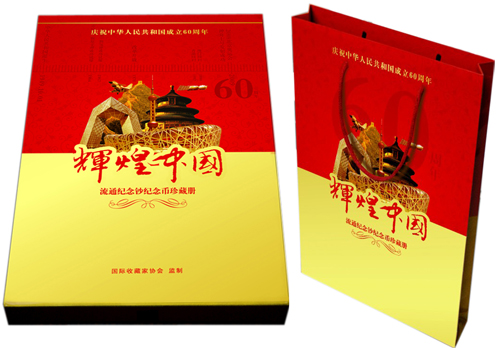 辉煌中国纪念币
