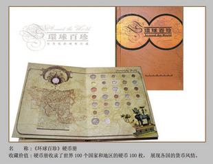 环球百珍硬币珍藏册