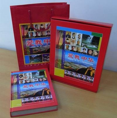 爱我中华--人文景观邮票珍藏册/建国60周年纪念品