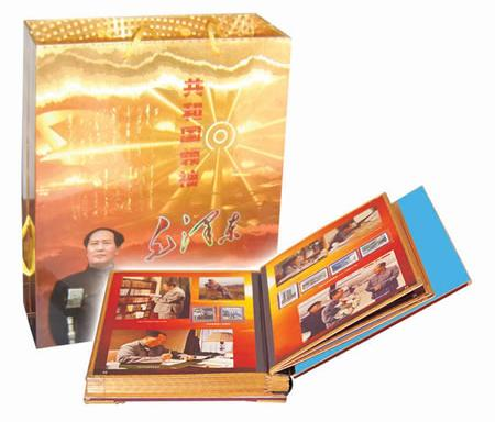 共和国领袖毛泽东邮票珍藏册
