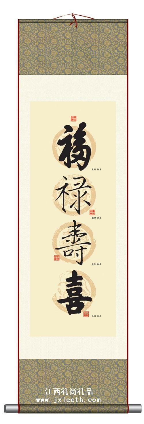 丝绸字画--福禄寿喜