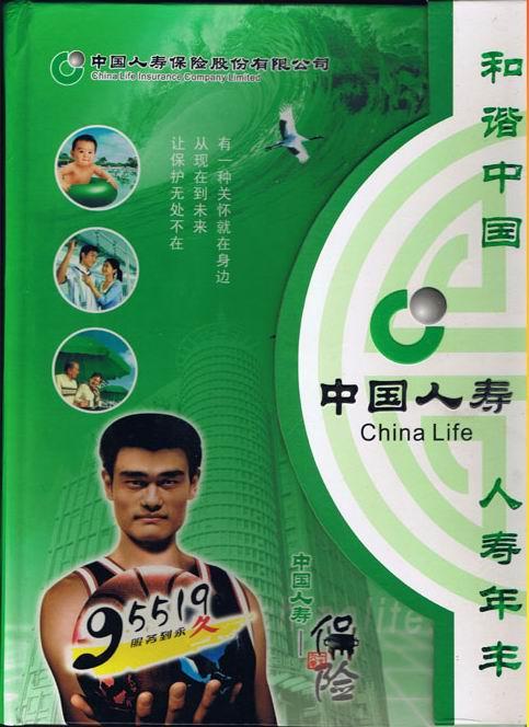 中国人寿保险(纪念章,邮票,钱币,光盘)