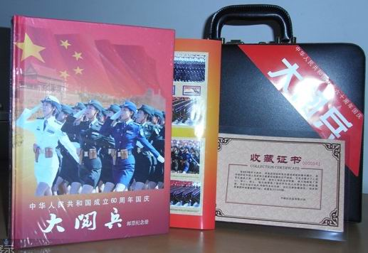 大阅兵--中华人民共和国成立60周年纪念册