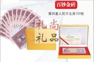 百钞金砖(五角)