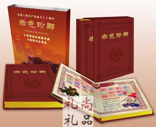 《赤色珍邮》大型解放区邮票专题集邮册